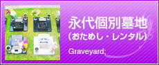 永代個別墓地(おためし・レンタル)